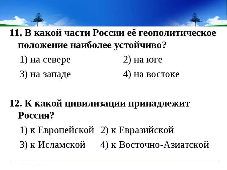 11. В какой части России её геополитическое положение наиболее устойчиво? 1) ...