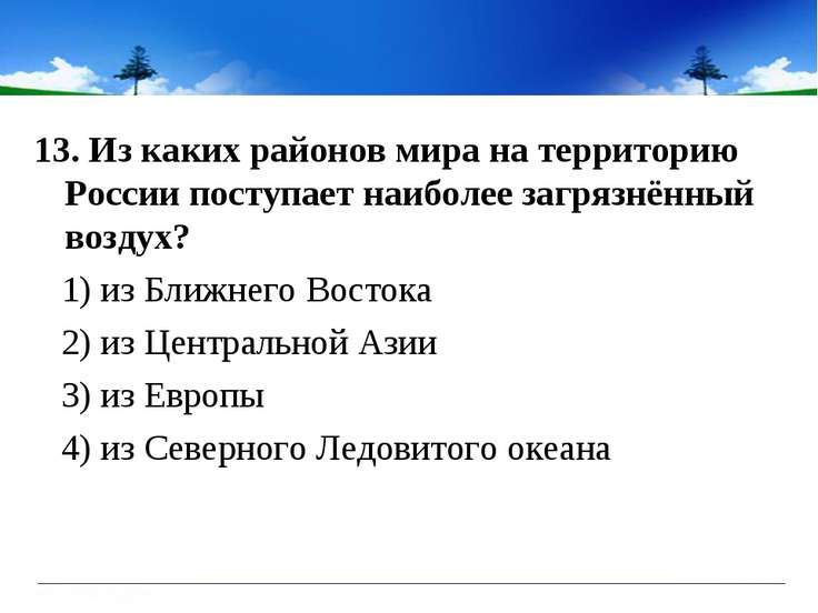 13. Из каких районов мира на территорию России поступает наиболее загрязнённы...