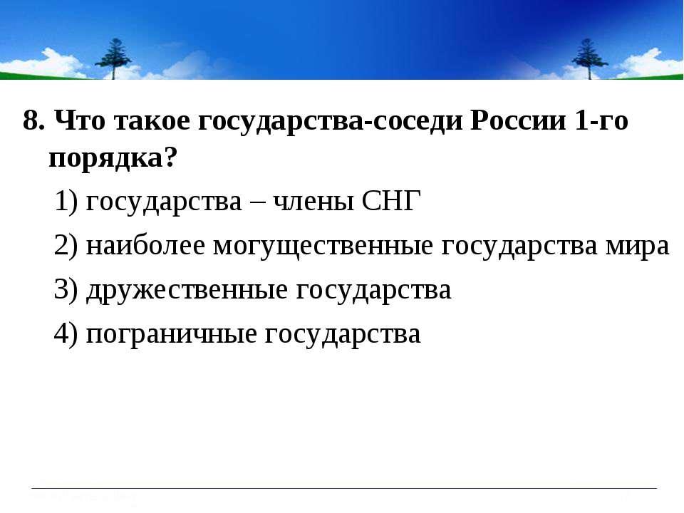 8. Что такое государства-соседи России 1-го порядка? 1) государства – члены С...