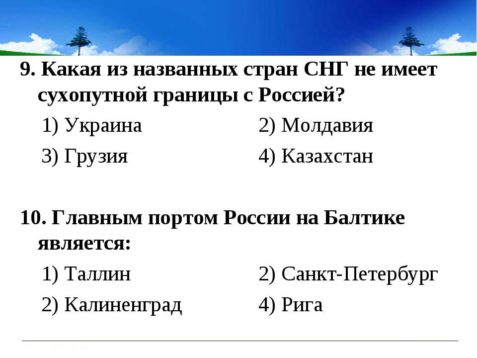 9. Какая из названных стран СНГ не имеет сухопутной границы с Россией? 1) Укр...