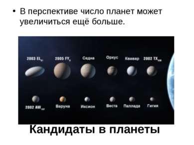 Кандидаты в планеты В перспективе число планет может увеличиться ещё больше.