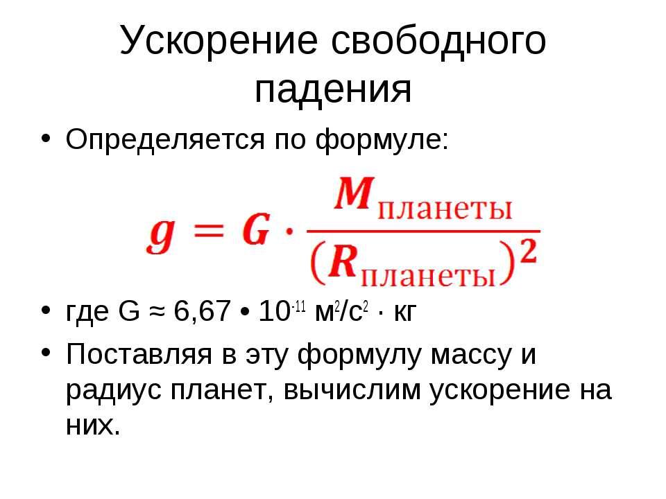 Ускорение свободного падения Определяется по формуле: где G ≈ 6,67 • 10-11 м2...