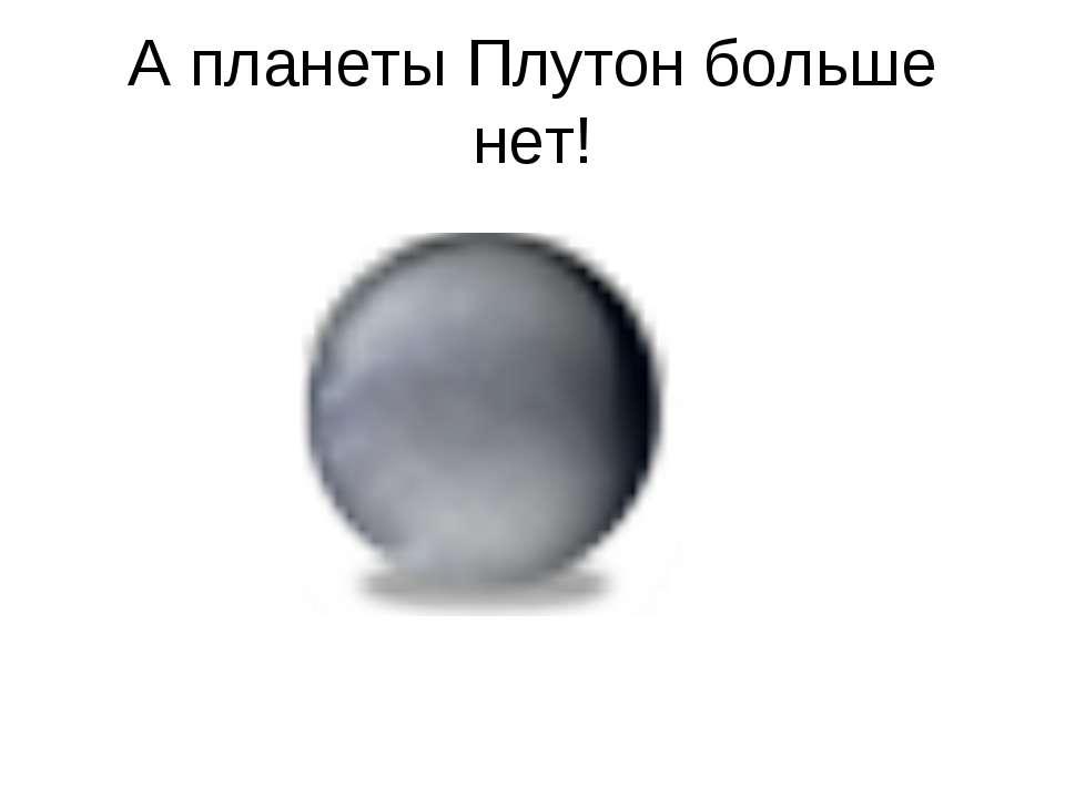 А планеты Плутон больше нет!