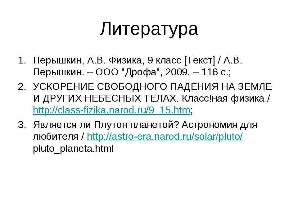 "Литература Перышкин, А.В. Физика, 9 класс [Текст] / А.В. Перышкин. – ООО ""Дро..."