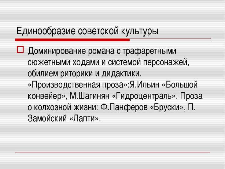 Единообразие советской культуры Доминирование романа с трафаретными сюжетными...