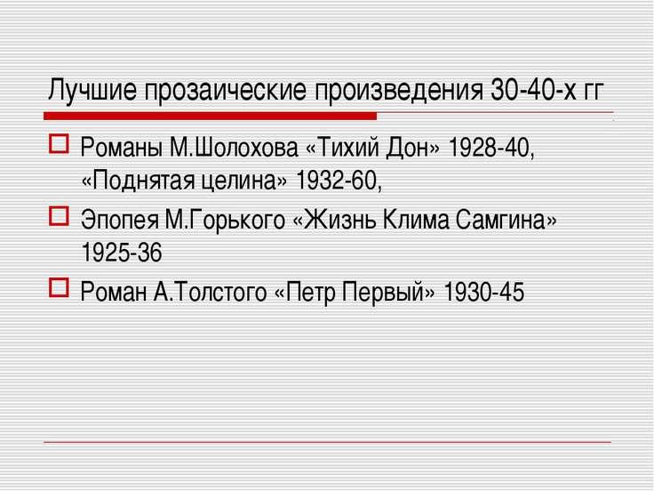 Лучшие прозаические произведения 30-40-х гг Романы М.Шолохова «Тихий Дон» 192...