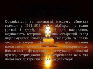 ОБГОРОДЖУВАЛИ І ВІДБИРАЛИ Організатори та виконавці масового вбивства голодом...