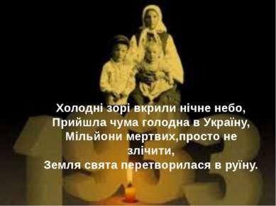 Холодні зорі вкрили нічне небо, Прийшла чума голодна в Україну, Мільйони мерт...