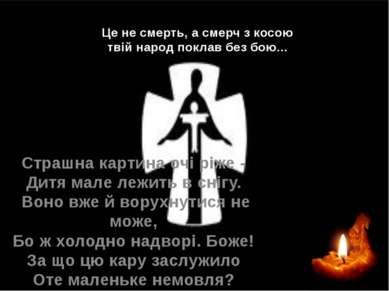 Це не смерть, а смерч з косою твій народ поклав без бою... Страшна картина оч...