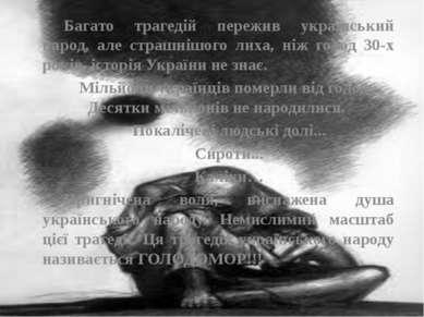 Багато трагедій пережив український народ, але страшнішого лиха, ніж голод 30...