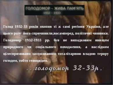 Голод 1932-33 років охопив ті ж самі регіони України, але цього разу його сп...