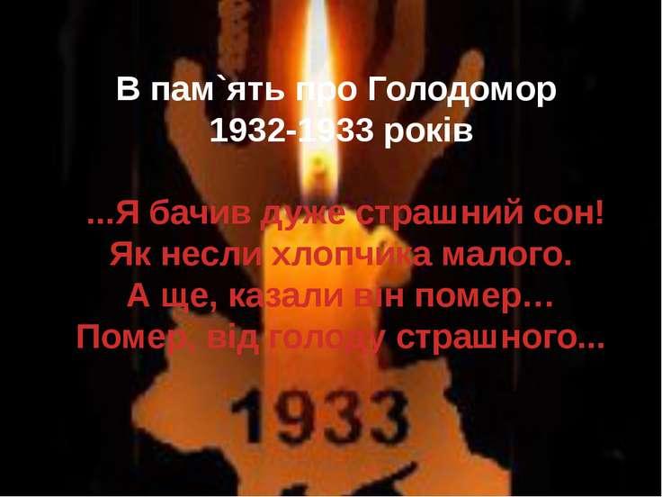 В пам`ять про Голодомор 1932-1933 років ...Я бачив дуже страшний сон! Як несл...