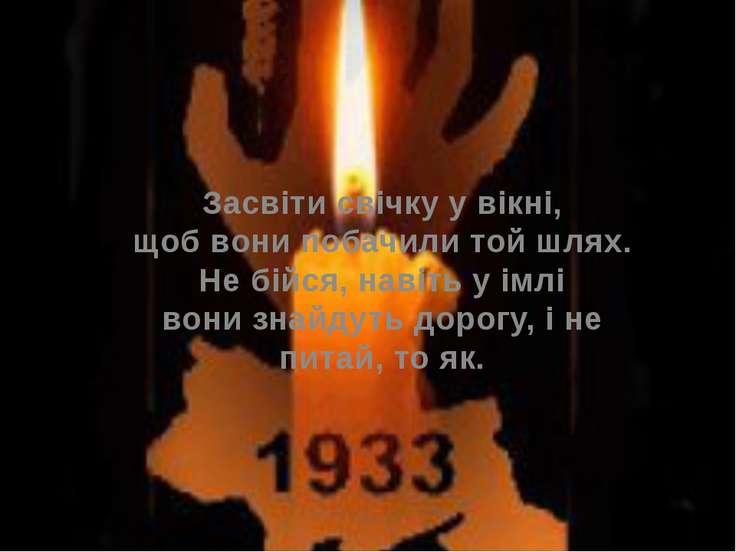 Засвіти свічку у вікні, щоб вони побачили той шлях. Не бійся, навіть у імлі в...
