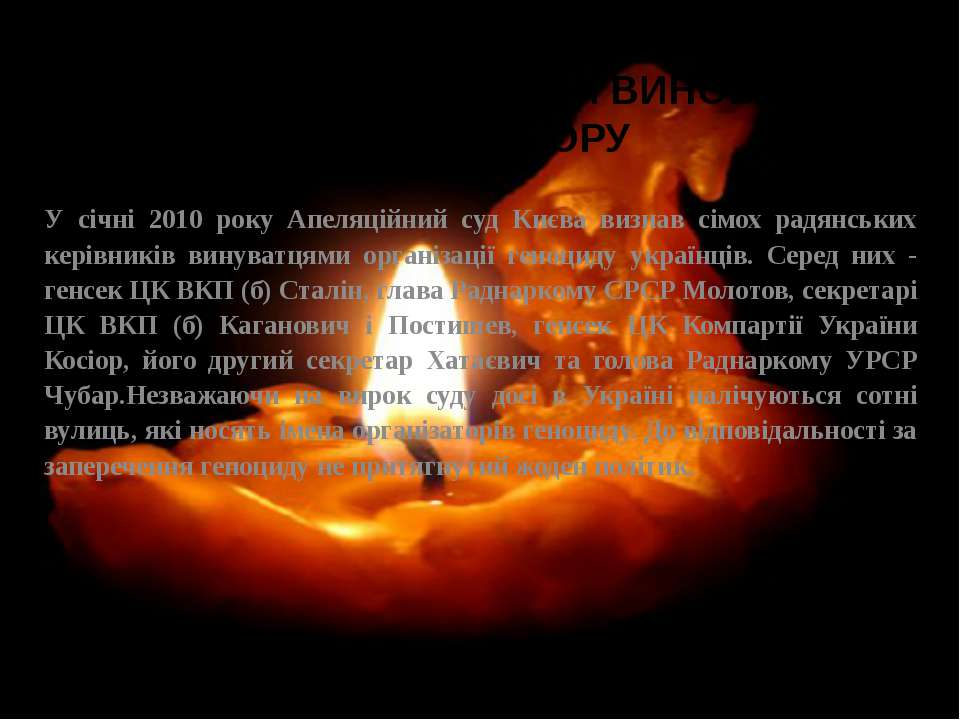 СОТНІ ВУЛИЦЬ ІМЕНАМИ ВИНОВАТЦІВ ГОЛОДОМОРУ У січні 2010 року Апеляційний суд ...
