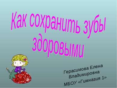 Герасимова Елена Владимировна МБОУ «Гимназия 1»