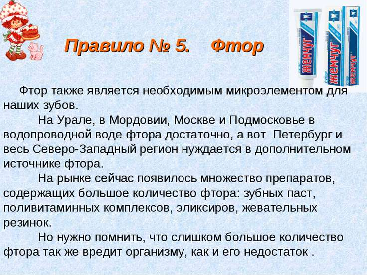 Фтор также является необходимым микроэлементом для наших зубов. На Урале, в М...