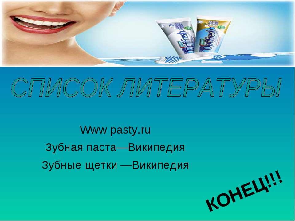 Www pasty.ru Зубная паста—Википедия Зубные щетки —Википедия   КОНЕЦ!!!
