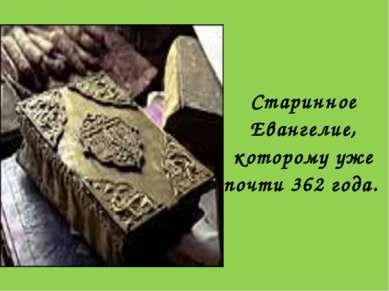 Старинное Евангелие, которому уже почти 362 года.