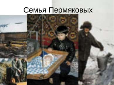 Семья Пермяковых