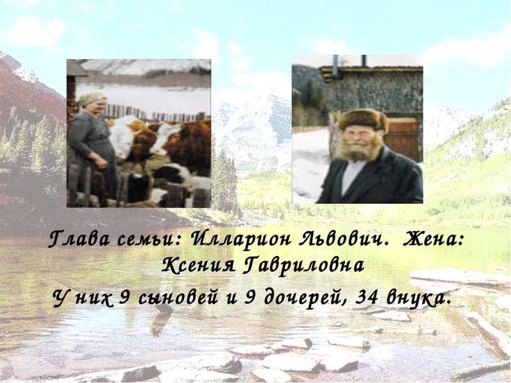 Глава семьи: Илларион Львович. Жена: Ксения Гавриловна У них 9 сыновей и 9 до...