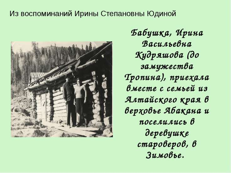 Бабушка, Ирина Васильевна Кудряшова (до замужества Тропина), приехала вместе ...