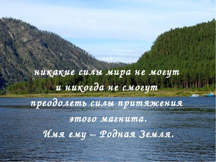 … никакие силы мира не могут и никогда не смогут преодолеть силы притяжения э...