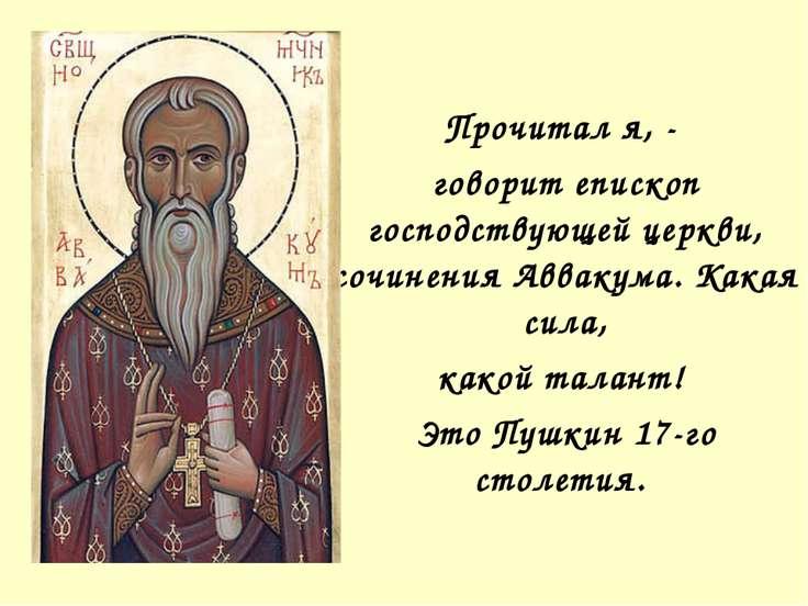 Прочитал я, - говорит епископ господствующей церкви, сочинения Аввакума. Кака...
