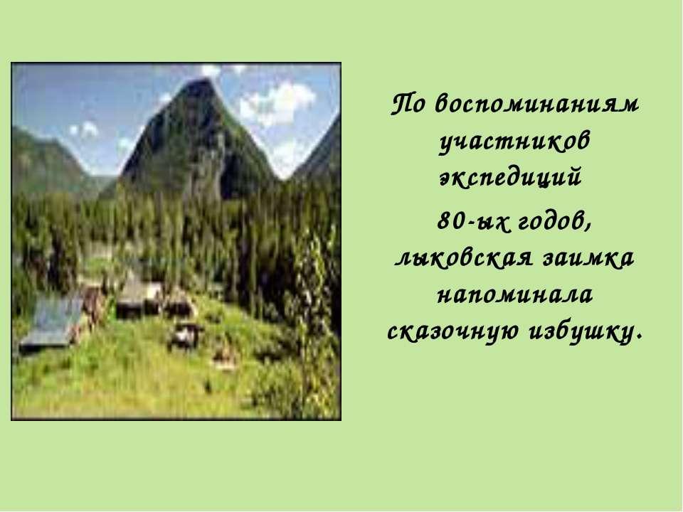 По воспоминаниям участников экспедиций 80-ых годов, лыковская заимка напомина...