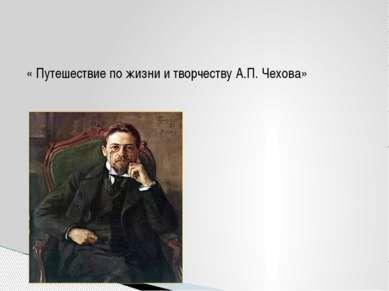 « Путешествие по жизни и творчеству А.П. Чехова»