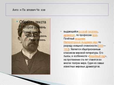 выдающийся русский писатель, драматург, по профессии врач. Почётный академик ...