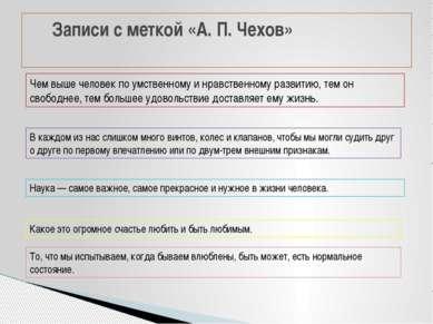 Записи с меткой «А. П. Чехов» Чем выше человек по умственному и нравственному...