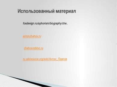 Использованный материал foxdesign.ru/aphorism/biography/che.. antonchehov.ru ...