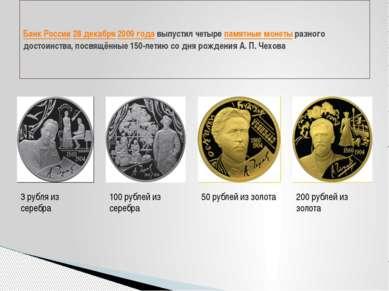 Банк России 28 декабря 2009 года выпустил четыре памятные монеты разного дост...