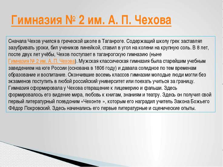 Гимназия № 2 им. А. П. Чехова Сначала Чехов учился в греческой школе в Таганр...