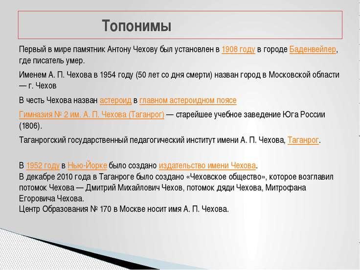 Топонимы Первый в мире памятник Антону Чехову был установлен в 1908 году в го...