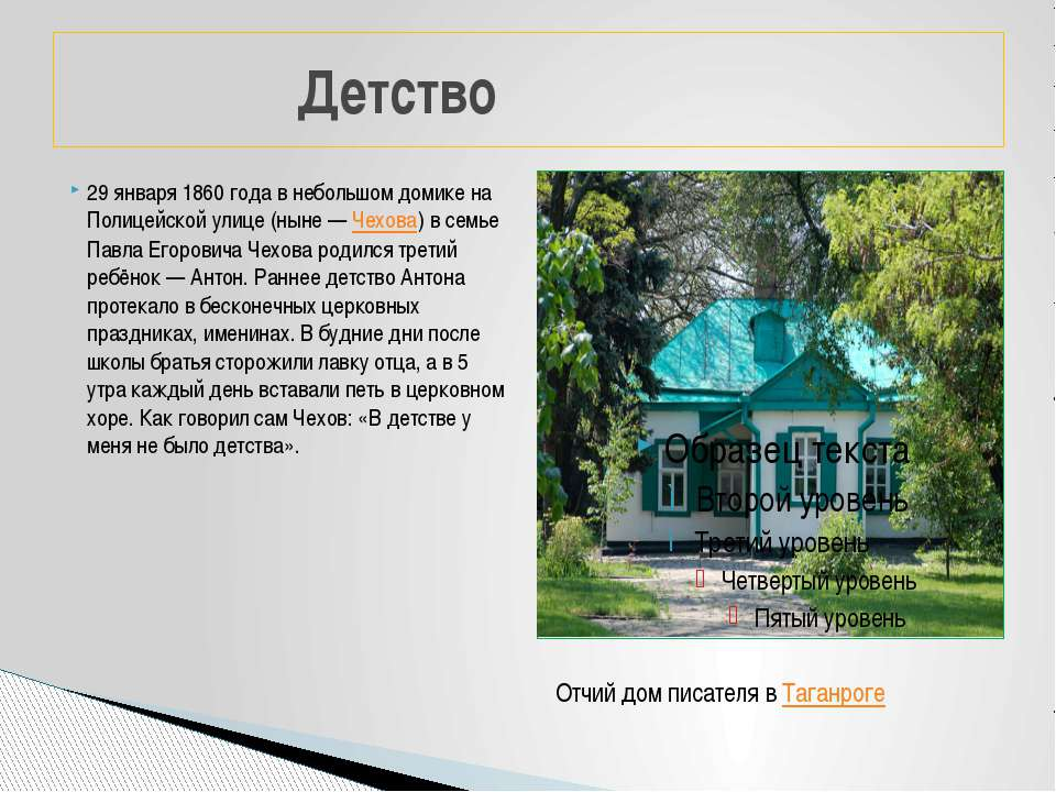 29 января 1860 года в небольшом домике на Полицейской улице (ныне — Чехова) в...