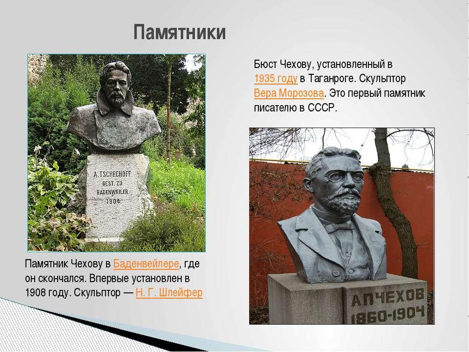 Памятники Памятник Чехову в Баденвейлере, где он скончался. Впервые установле...