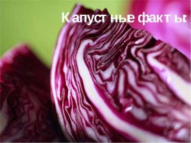Капустные факты: 1. Цветная капуста предотвращает появление и развитие раковы...