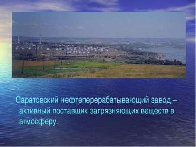 Саратовский нефтеперерабатывающий завод – активный поставщик загрязняющих вещ...