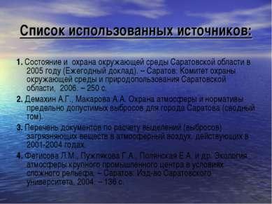 Список использованных источников: 1. Состояние и охрана окружающей среды Сара...