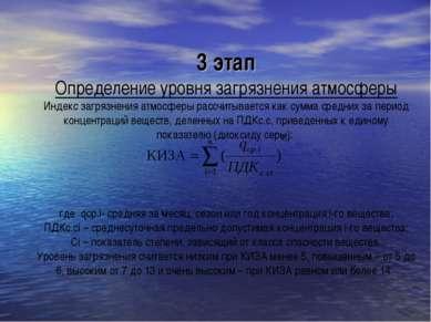 3 этап Определение уровня загрязнения атмосферы Индекс загрязнения атмосферы ...