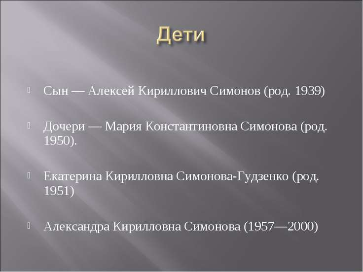 Сын — Алексей Кириллович Симонов (род. 1939) Дочери — Мария Константиновна Си...