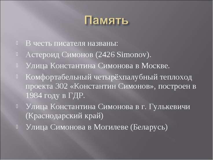 В честь писателя названы: Астероид Симонов (2426 Simonov). Улица Константина ...