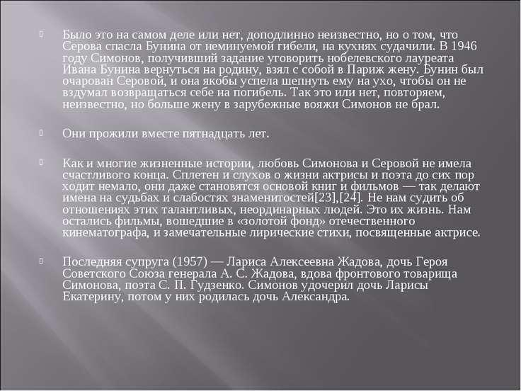 Было это на самом деле или нет, доподлинно неизвестно, но о том, что Серова с...