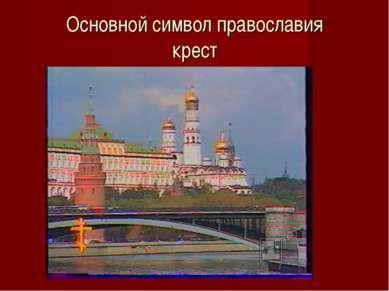 Основной символ православия крест