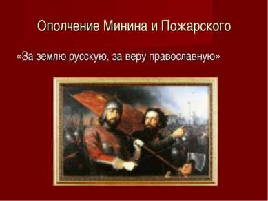 Ополчение Минина и Пожарского «За землю русскую, за веру православную»