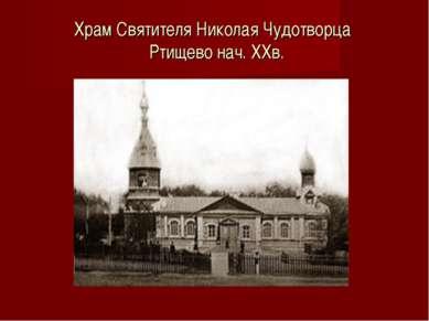 Храм Святителя Николая Чудотворца Ртищево нач. ХХв.