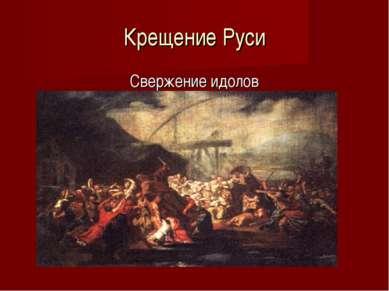 Крещение Руси Свержение идолов
