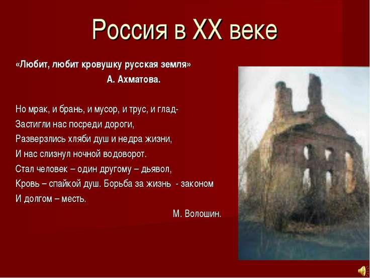 «Любит, любит кровушку русская земля» А. Ахматова. Но мрак, и брань, и мусор,...