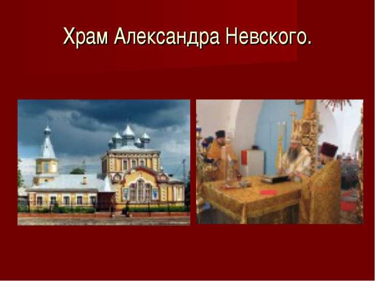 Храм Александра Невского.